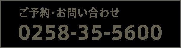 ご予約・お問い合わせは0258355600